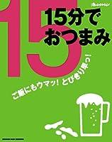 15分でおつまみ (オレンジページCOOKING)