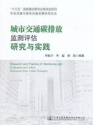 城市交通碳排放监测评估研究与实践