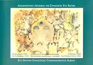 Etz Hayyim Synagogue Commemorative Album, Bilingual