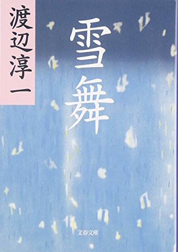 新装版 雪舞 (文春文庫)