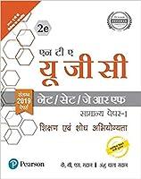 Pearson UGC NET Paper I-Sikshan Evam Shodh Abhiyogita | Includes 2019 Paper | Third ED.