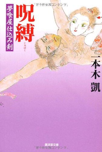 呪縛-夢喰屋仕込み剣2- (廣済堂文庫)