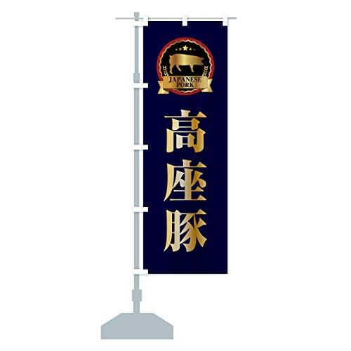高座豚 のぼり旗(レギュラー60x180cm 左チチ 標準)