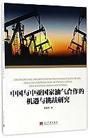 中国与中亚国家油气合作的机遇与挑战研究