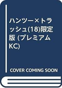 ハンツー×トラッシュ(18)限定版 (プレミアムKC)