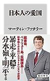 日本人の愛国 (角川新書)