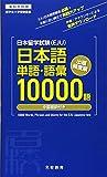 日本留学試験(EJU)単語・語彙10000語 (名校志向塾留学生大学受験叢書)
