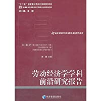 The Frontier Report on the Discipline of Lab our Economics(Chinese Edition)