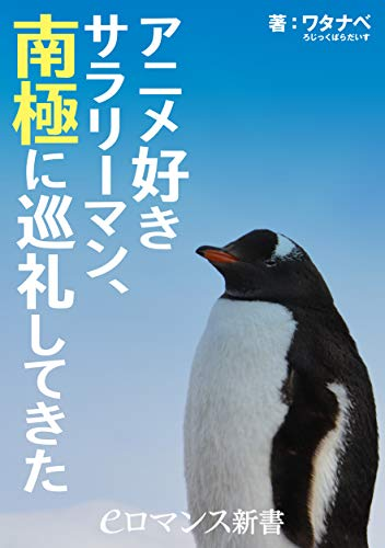 アニメ好きサラリーマン、南極に巡礼してきた (eロマンス新書)