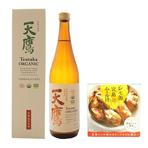 天鷹 有機純米吟醸酒1本・レモ缶ムール貝1缶セット  各1個