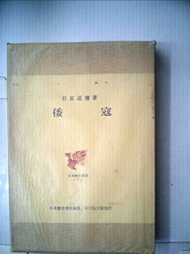 倭寇 (1964年) (日本歴史叢書〈7 日本歴史学会編〉)
