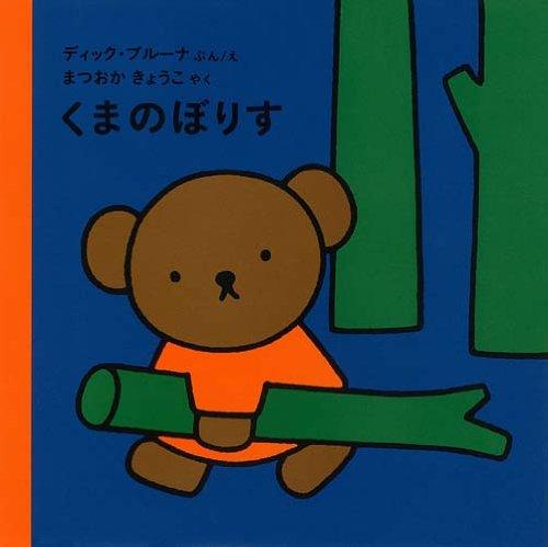 『くまのぼりす (ブルーナの絵本)』のトップ画像