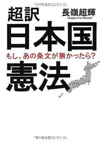 超訳 日本国憲法 (ワニ文庫)