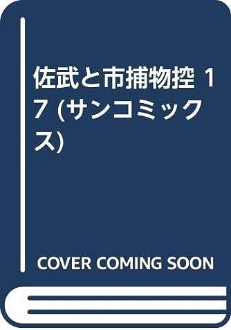 佐武と市捕物控 17 (サンコミックス)