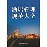 Guinness Hotel Management Specification ( Revised )(Chinese Edition)