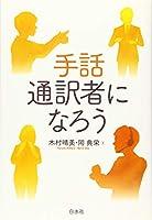 41z29Nh+ElL. SL200  - 手話通訳士試験