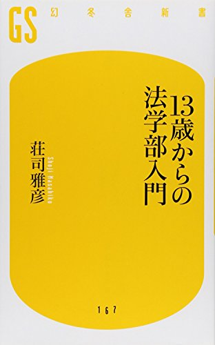 13歳からの法学部入門 (幻冬舎新書)