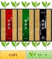 有機JAS認定 【緑茶力(緑茶) / 黒茶力(ほうじ茶) / 赤茶力(ウーロン茶) リーフタイプ ギフトセット】