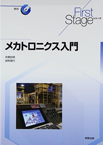 メカトロニクス入門 (First Stageシリーズ)