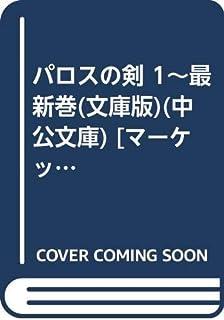 パロスの剣 1~最新巻(文庫版)(中公文庫) [マーケットプレイス コミックセット]