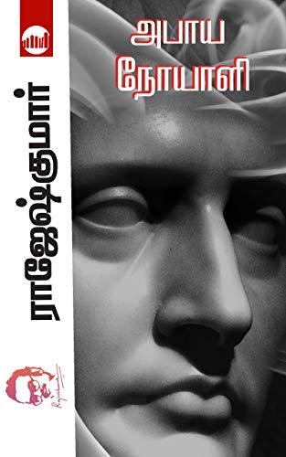 Abaya Noyali (Tamil Edition)