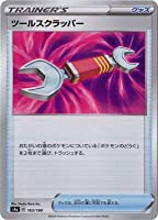 ポケモンカードゲーム PK-S4a-163 ツールスクラッパー(キラ)