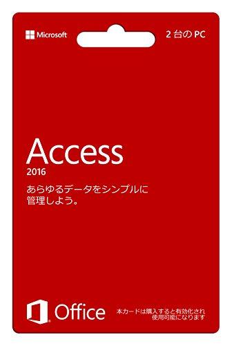 マイクロソフト Microsoft Access 2016 最新 永続版 |カード版|Windows|PC2台