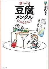 旅したら<br> 豆腐メンタルなおるかな?