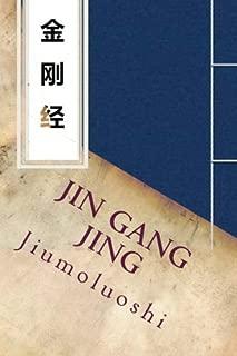 Best jing gang jing Reviews
