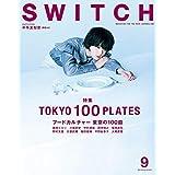 SWITCH Vol.36 No.9 特集 フードカルチャー  東京の100皿