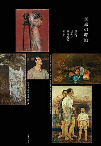 無辜の絵画:靉光、竣介と戦時期の画家