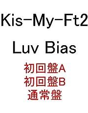 Kis-My-Ft2 Luv Bias 【 初回盤A+B+通常盤 】