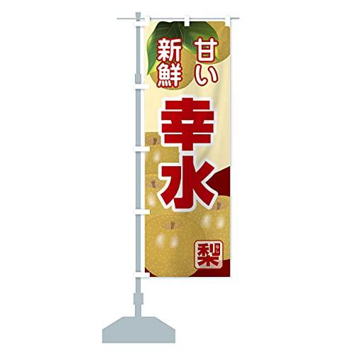 幸水 のぼり旗 サイズ選べます(ショート60x150cm 左チチ)