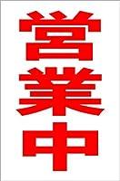 シンプル縦型看板 「営業中(赤)」その他 屋外可(約H45.5cmxW30cm)