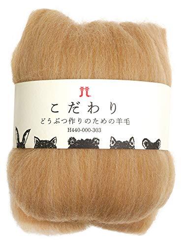 ハマナカ『こだわりどうぶつ作りのための羊毛』