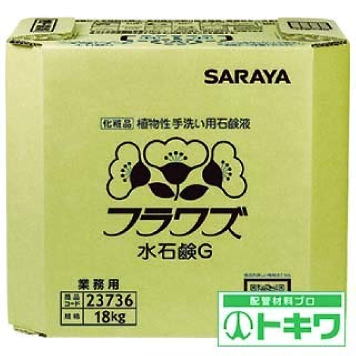 子犬芽反対にサラヤ 手洗い用石けん液 フラワズ水石鹸G 18kg