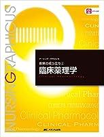 臨床薬理学 第5版 (ナーシング・グラフィカ 疾病の成り立ち)