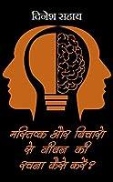 Mastisk Aur Vicharo Se Jivan ki Rachna Kaise Kare ?