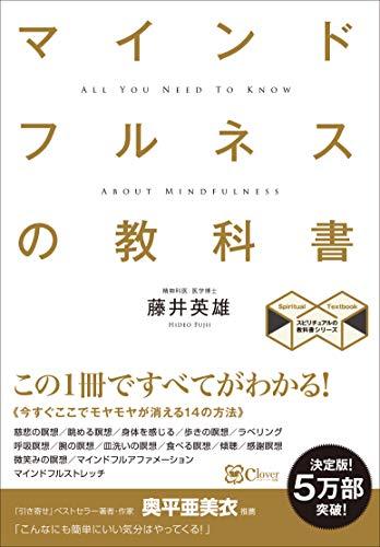 clover出版『マインドフルネスの教科書』