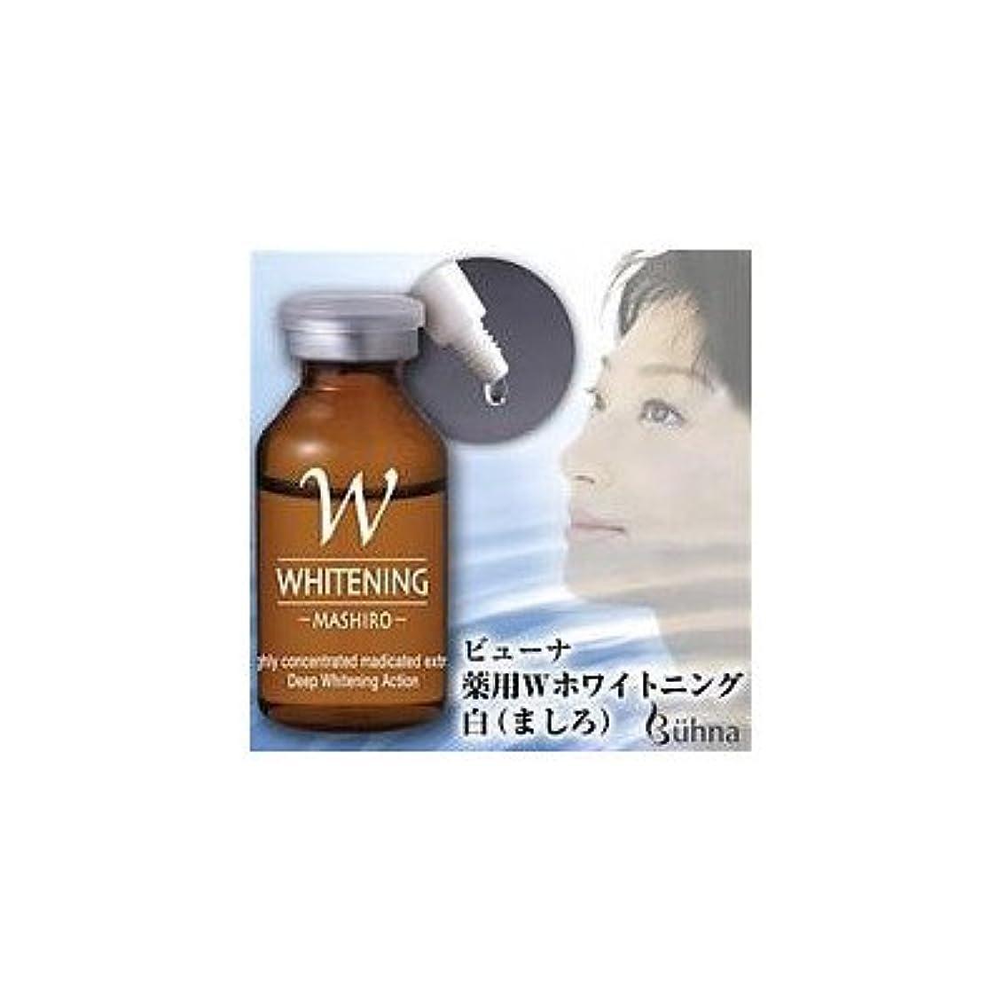 スロー目指す失望翌朝の肌で感じる美肌力 ビューナ 薬用Wホワイトニング 白