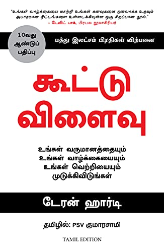 The Compound Effect (Tamil) (Tamil Edition)