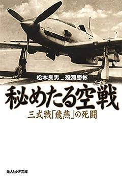 [松本良男, 幾瀬勝彬]の秘めたる空戦 三式戦「飛燕」の死闘 (光人社NF文庫)