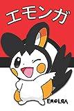 Emolga: エモンガ Emonga Pokemon Lined Journal Notebook