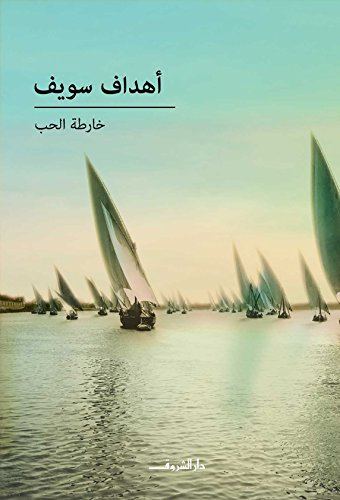 The Map of Love / خارطة الحب  by Ahdaf Soueif