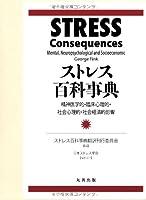 ストレス百科事典 精神医学的・臨床心理的・社会心理的・社会経済的影響