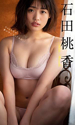 石田桃香写真集「ちゃんももの夢の中に入ってみた。」 週プレ PHOTO BOOK