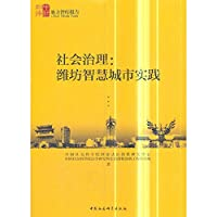 Social Governance: Weifang Smart City Practice(Chinese Edition)