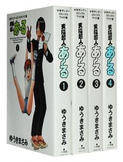 究極超人あ~る コミック 全4巻完結セット (少年サンデーコミックス〈ワイド版〉)