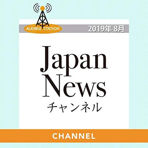 『Japan Newsチャンネル (2019年8月号)』のカバーアート