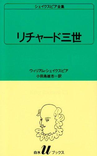 リチャード三世 (白水Uブックス (4))